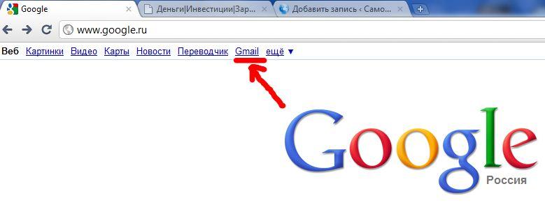 как завести почту на gmail.com